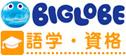 BIGLOBE語学・資格