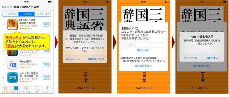 三省堂国語辞典 第七版のApp Store版の購入方法例  【優待版】三省堂国語辞典 第七版のG